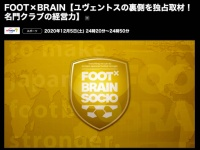 【日向坂46】「FOOT×BRAIN」正式に二週目もきたー!!!!