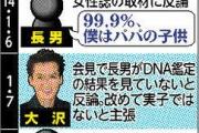 【芸能】喜多嶋舞の産んだ子、大沢樹生の実子ではない判決が確定 大沢さん(原告)と子ども(被告)の双方とも控訴せず