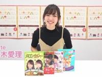 【℃-ute】鈴木愛理SATOYAMA新作カレー試食動画きたぞ