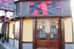 やきとり大吉交野店が閉店してると思ったら、9/26(木)リニューアルオープンするみたい~情報提供:楽しいテストEverydayさん~