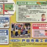 『戸田商工祭 明日(27日)・明後日(28日)に戸田市役所西側で開催です』の画像