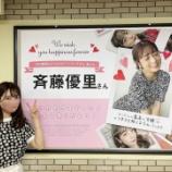 『【元乃木坂46】これ凄いな・・・斉藤優里のファン、粋なことするな〜・・・』の画像