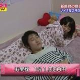 『【画像】B級風俗・添い寝屋、高すぎるwwwwwwwwwwwwww』の画像