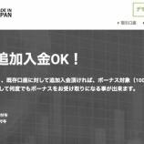 『2020年2月26日(水)から3日間限定でGEMFOREX(ゲムフォレックス)が10,000円($100)をプレゼント!』の画像
