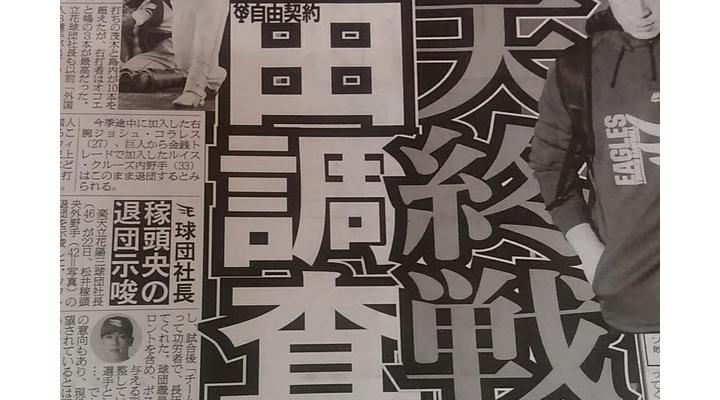 楽天が巨人村田を獲得調査