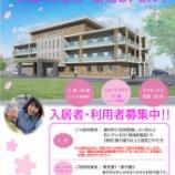 『地域密着型特別養護老人ホーム桜ヶ丘のポスター完成!』の画像