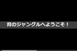 【グリマス】PSL編シーズン4 ミックスナッツ[第3話]育のジャングルへようこそ!