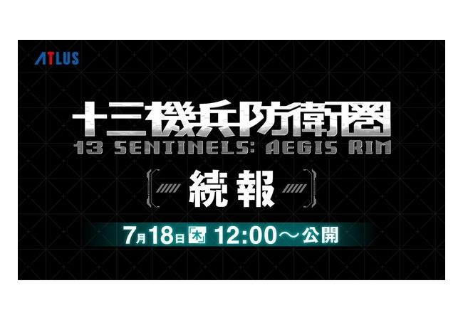 十三機兵防衛圏ダイレクト 7/18 12:00~