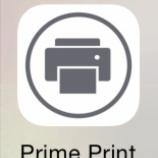 『iPhone/iPadのPrime PrintがiOS8のAction Extensionから使えるようになりました』の画像