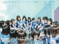 【日向坂46】日向坂ドキュメンタリー映画、出演者の欄にあの人達の名前が・・・!!!!