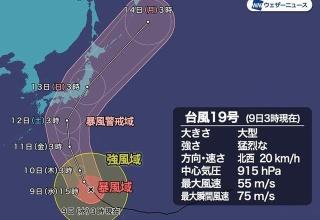【最強台風】大型で猛烈なスーパー台風19号 三連休に関東直撃へ 中心気圧は915hPa 9
