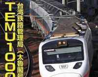 『月刊とれいん No.498 2016年6月号』の画像