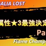 『【ドラガリ】「火属性★3最強決定戦」結果発表!!』の画像