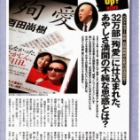 『百田尚樹『殉愛』騒動と『たかじん利権』これが真相だ ー宝島』の画像