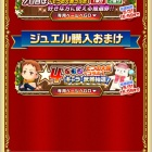 『【前編】剣・斧・魔+七つの大罪コラボ1 キャラと武器プレゼント結果!』の画像