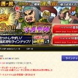 『日曜開始のキャンペーン(03月26日付)防御・速度カード欲しいならチャンス?』の画像