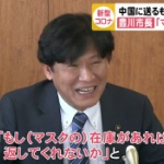 【愛知・豊川市】中国に送ったマスク4500枚「在庫あれば返して」、恥ずかしいと話題に