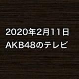 2020年2月11日のAKB48関連のテレビ