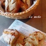 『ライ麦パンと自家製酵母バゲット』の画像