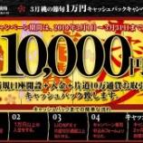 『LION FXで1万円のキャッシュバックと私の活用方法』の画像