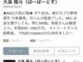 元日ハム大島康徳の息子・大島雅斗「指原は殿堂入り 借金して毎回CD100枚買ってる 将来はNMBの人と結婚する」