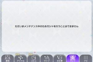【ミリシタ】ガシャページがメンテナンス中!