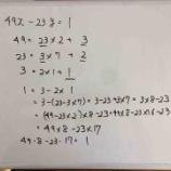『【ミニ講座】センター対策・数学ⅠA~ユークリッドの互除法を使わずに解いて時間短縮。』の画像