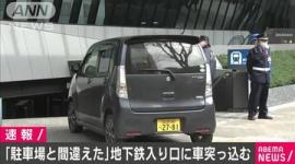 【画像】「駐車場と間違えた」 地下鉄入り口に75歳運転の車が突っ込む…都営大江戸線都庁前駅