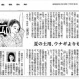 『夏の土用、ウナギよりウリ|産経新聞連載「薬膳のススメ」(49)』の画像