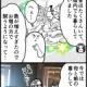 名古屋旅行記~お堀の衝撃~