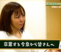 【欅坂46】今泉佑唯、けやかけで卒業のあいさつ