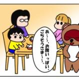『たぬの食欲』の画像