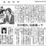 『目の疲れ、気血補って|産経新聞連載「薬膳のススメ」(45)』の画像