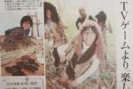 こどもの日に読売新聞で「原始人の生活」。交野市在住こども2が紹介されました!