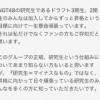 【NGT暴行事件】加藤美南のインスタの件について謝罪するメンバーとしないメンバーの差がヤバい・・・