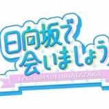 『日向坂46新番組『日向坂で会いましょう』放送枠拡大!!!MCは引き続きオードリーさんが担当!』の画像