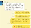 【画像】 LINE乗っ取り詐欺師に「即殺!馬鹿、阿呆!死!」と適当な中国語で罵倒したら泣いちゃった