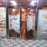 『中華料理「花彫酒家」 アクセス・営業時間』の画像