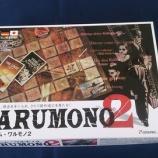 『WARUMONO2 逃走劇ゲーム・ワルモノ2』の画像