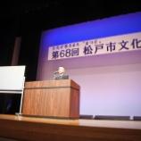 『第68回松戸市文化祭のご報告』の画像