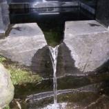 『辰ノ口清水 / 新潟 三条 湧水 お水取り』の画像
