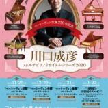 『フェニーチェ堺、川口成彦フォルテピアノによるベートーヴェンピアノソナタ選集第1回初期篇』の画像