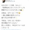 【悲報】坂道グループメンバーが怪しいバスツアー開催