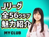 【日向坂46】影山優佳『Jリーグ全56クラブの魅力紹介』!!!!!