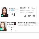 『坂道オーディション61番、HKT48 5期生オーディションも受けていたことが判明・・・』の画像
