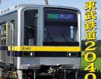 『月刊とれいん No.526 2018年10月号』の画像