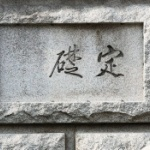 【韓国】韓国銀行旧本店の礎石「定礎」の書体が伊藤博文の直筆!韓国では「破壊しろ」