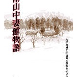 『新刊案内「南山中妻館物語」』の画像