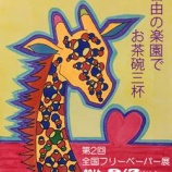 『【PR】都城市立図書館「第2回 全国フリーペーパー展」9月開催/宮崎』の画像