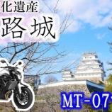 『姫路城を散歩してきました!』の画像